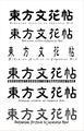东方文花帖 字体.png