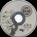 石鹸屋の詰め合わせ 〜東方BEST ALBUM 2005-2014 vol.EX〜
