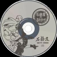 石鹸屋の詰め合わせ ~東方BEST ALBUM 2005-2014 vol.EX~