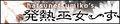 発熱巫女~ず banner.jpg