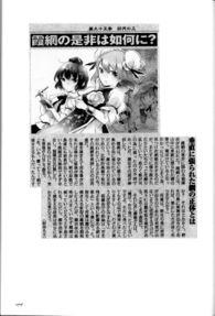 茨木华扇(文文新闻)1