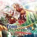 TOHO DRAMATIC VIOLIN -enthusiasm-