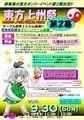 东方上州祭02插画2.jpg