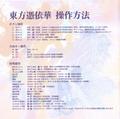 东方凭依华booklet2.png