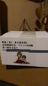 华激之宴2东方荧光祭3合同开催纪念曲下载卡