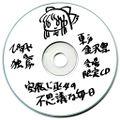 東方金沢祭 会場限定CD