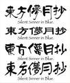东方儚月抄 字体.png