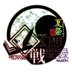 幻想战闻录 第5届ex