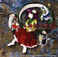 幺乐团的历史4cover1.jpg