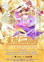 东方LiveParty插画34