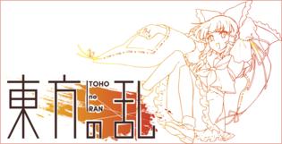 东方之乱2插画2