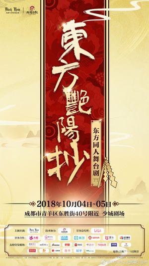 东方艳阳抄插画2