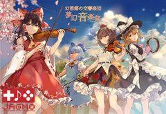 幻想乡的交响乐团4
