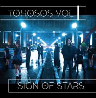 東方SOS vol.1 Sign of Stars