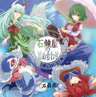 石鹸屋の詰め合わせ 〜東方BEST ALBUM 2005-2014 vol.1〜