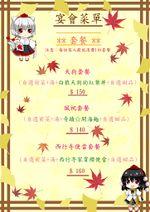 东方迎秋宴1菜单1