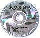 东方文花帖(书籍)(CD)封面.jpg