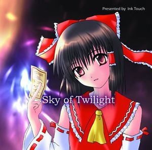 Sky of Twilight封面.jpg