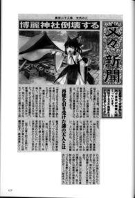博丽灵梦(文文新闻)1