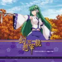 幻想万華鏡 ~妖怪の山決戦の章(前編、中編)~ オリジナル・サウンドトラック