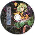 东方心绮楼disc.jpg