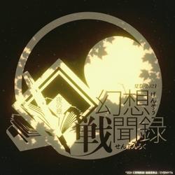幻想战闻录 第13届