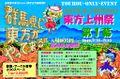 东方上州祭01插画2.jpg