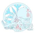 幻想战闻录2LOGO.png