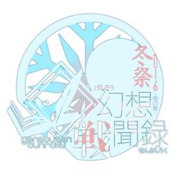 幻想战闻录 第2届