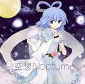 空想Nocturne