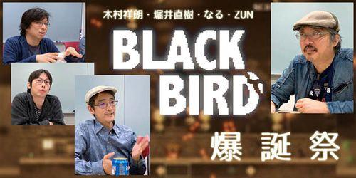 BLACK BIRD对谈01.jpg