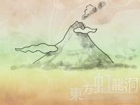 妖怪之山全貌(虹龙洞结局画面)