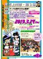 东方上州祭03插画2.jpg