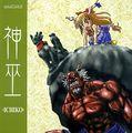 神巫 -ICHIKO-