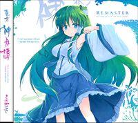 東方神月譚 - Remaster