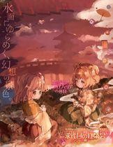 求代目的红茶会插画8