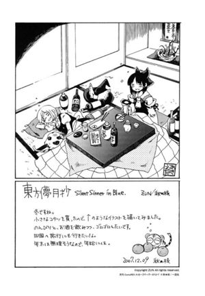 ComicREX2008年1月号虎之穴特典.jpg