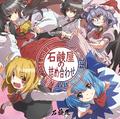 石鹸屋の詰め合わせ 〜東方BEST ALBUM 2005-2014 vol.3〜