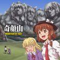 奇顔山 -MOUNTAIN OF FACE-