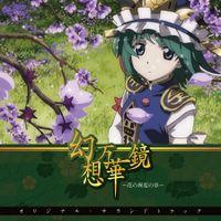 幻想万華鏡~花の異変の章~オリジナル・サウンドトラック