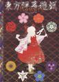 東方弾幕遊戯-flowers-