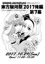 东方骏河祭7插画3