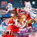 東方フィルハーモニー交響楽団4 永&萃