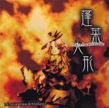 蓬莱人形封面(C62版)