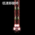 Illusion Laser低速(风神录Manual).png
