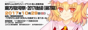 东方骏河祭7插画1