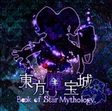 東方魔宝城 ~ Book of Star Mythology.封面.jpg
