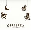 深秘乐曲集cover1.png