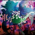 外来韦编1 绀珠传特辑 01.jpg