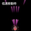 妖怪破坏者低速(风神录Manual).png